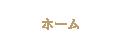 大阪京橋・なんばパークスのネイルサロン・まつげエクステANDRUCHE (アンドルーチェ)