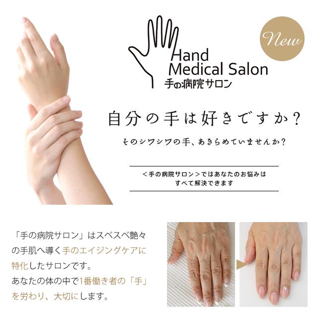 「手の病院サロン」はスベスベ艶々の手肌へ導く手のエイジングケアに特化したサロンです。あなたの体の中で1番働き者の「手」を労わり、大切にします。