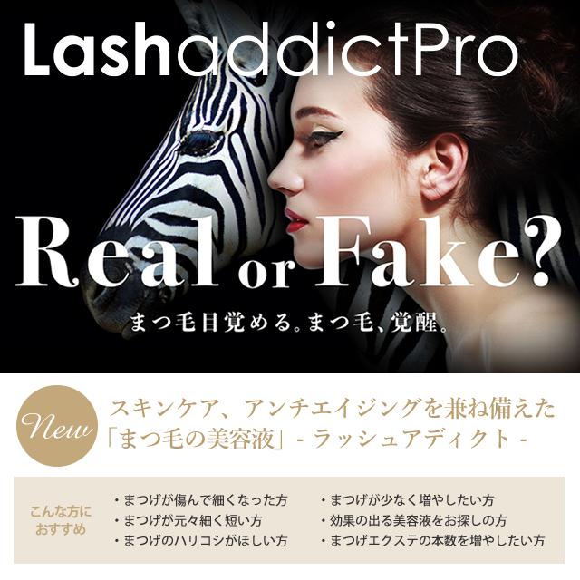 スキンケア、アンチエイジングを兼ね備えた「まつ毛の美容液」- ラッシュアディクト -製法特許&成分特許を取得しているナノペプチドを特殊な電気振で皮膚の奥深くまで届けます。最短3週間で効果を実感して頂けます!