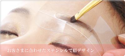 眉スタイリング 2.眉をデザイン|事前カウンセリング|お客さまのご希望や雰囲気に合う眉にするため入念なカウンセリングをします。