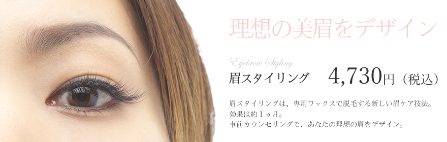 眉スタイリングで理想の美眉をデザイン!眉スタイリングは、専用ワックスで脱毛する新しい眉ケア技法。 効果は約1ヵ月。 事前カウンセリングで、あなたの理想の眉をデザイン。