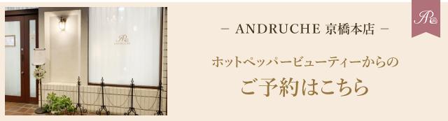 ANDRUCHE京橋本店をホットペッパービューティから予約する