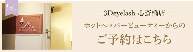 3Deyelash 心斎橋店をホットペッパービューティから予約する