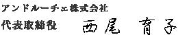 アンドルーチェ株式会社 代表取締役 西尾育子