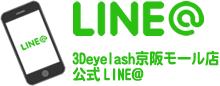 3Dアイラッシュ京橋京阪モール店 公式LINE@