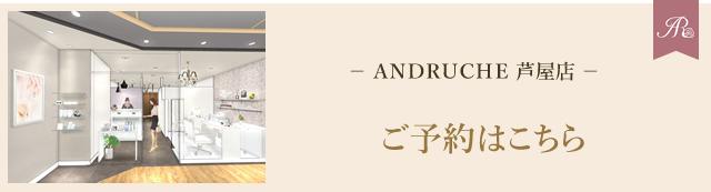 ANDRUCHE芦屋店を予約する