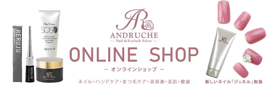 アンドルーチェオンラインショップ 通販|何度でも繰り返し使える画期的なネイルウェア(ネイルチップ)ジュネル・ハンドケア・まつ毛ケア・まつ毛美容・美肌・健康アイテム